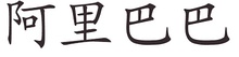 Alibaba in Calligraphical Chinese Characters.jpg