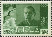 Postage stamp, the USSR, 1943