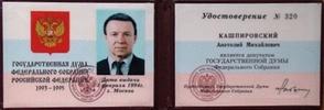 Удостоверение депутата Государственной Думы Анатолия Кашпировского