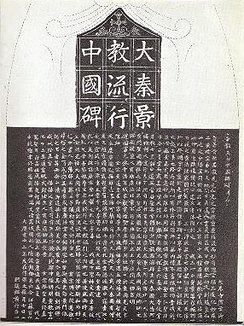 The Nestorian Stele in China, erected in 781