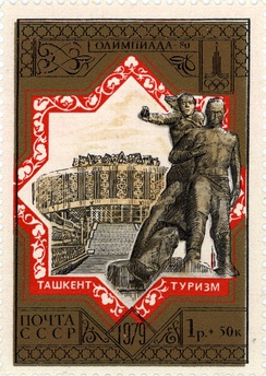The Courage Monument in Tashkent on a 1979 Soviet stamp