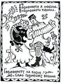 Гармониста я любила...