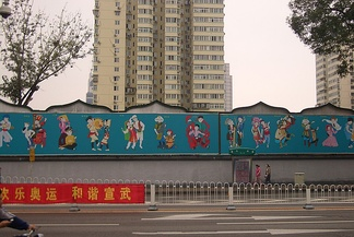 Portion of a mural in Beijing depicting the 56 recognized ethnic groups of China