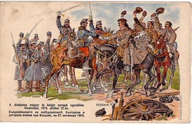 A World War I postcard depicting the meeting of Bulgarian and Hungarian troops at Kladovo