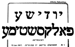 Banner from the first issue of the Jidische Folkschtime (Yiddish People's Voice), published in Stockholm, 12 January 1917.