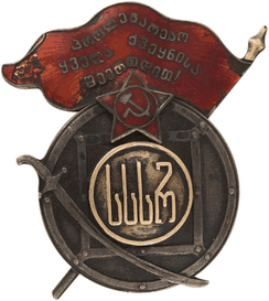 Order of the Red Banner of the Georgian SSR, 1923