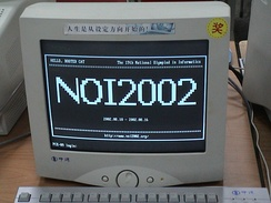 A cathode ray tube (CRT) computer monitor