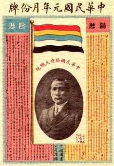 A calendar that commemorates the first year of the Republic as well as the election of Sun Yat-sen as the provisional President.