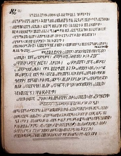 Bamum script is a writing system developed by King Njoya in the late 19th century