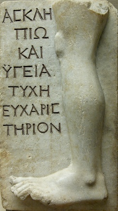 Votive relief for the cure of a bad leg, inscription from the shrine of Asclepius at Milos, Ægean Sea.