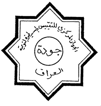 National quality mark of Iraq