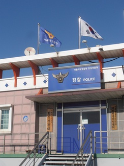 A police station in Mapo, South Korea