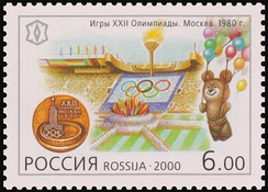 One of the most memorable moments of the closing ceremony: Misha carried by balloons into the sky, commemorated by a 2000 postage stamp issued by Russia