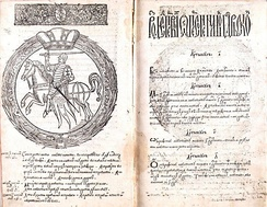 The Third Statute of Lithuania of 1588, featuring Vytis (Pahonia)