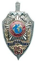 85 years of the Foreign Intelligence Service of Russia.jpg