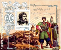 Postal stamp of Georgia. Dumas visited the Caucasus in 1858-1859
