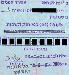 A stamp in a passport issuing the holder Israeli citizenship based on the Law of Return