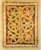 A 'carpet' page from The Burgos Hebrew Bible (also called 'Damascus Keter'), 1260. National Library of Israel, Jerusalem.