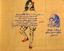 Stencil graffiti depicting Aliaa Magda Elmahdy, in the form of the nude blog photo of herself.