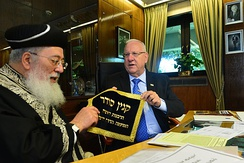 The President of Israel Reuven Rivlin sells the leaven of the Beit HaNassi (the official residence of the president), to Shlomo Amar,  the Sephardic Chief Rabbi of Israel and the Rishon LeZion, in order that Amar will later sell it to a non-jew.