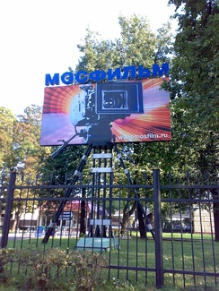 Entrance sign to Mosfilm Studios in Mosfilmovskaya Street.