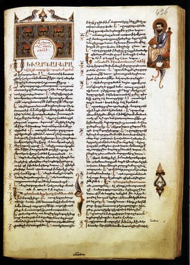 The first page of the Gospel of Mark in Armenian, by Sargis Pitsak, 14th century.