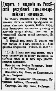 Partial Russian text of the decree adopting the Gregorian calendar in Russia as published in Pravda on 25 January 1918 (Julian) or 7 February 1918 (Gregorian).