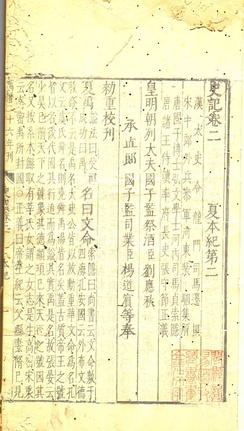 Chapter 2, Annals of Xia (Ming dynasty edition)