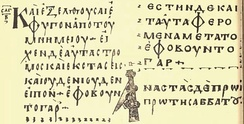 The Codex Regius (L or 019), an 8th-century Greek manuscript of the New Testament with strong affinities to Codex Vaticanus.