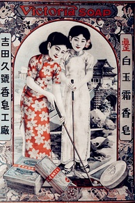 Two women wear Shanghai-styled qipao while playing golf in this 1930s Shanghai soap advertisement.