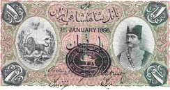 Qajar-era currency bill featuring a depiction of Nasser al-Din Shah Qajar.