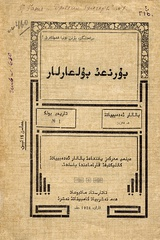 Cover page of Tatar Yana imla book, printed with Separated Tatar language in Arabic script in 1924.