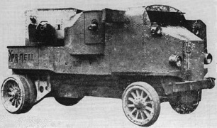 Russian Garford-Putilov armored car used in WWI (derived from Garford truck)