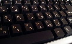 A Hebrew keyboard lets the user type in both Hebrew and the Latin alphabet.