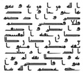 Kufic script from an early Qur'an manuscript, 7th century. (Surah 7: 86–87)