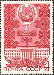 Здание Дома Советов Чувашской АССР на марке СССР