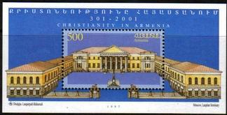 Посольство Армении в Москве на почтовой марке Армении 1997 года