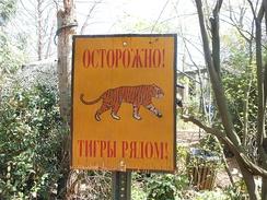Знак «Осторожно, тигры!». Россия