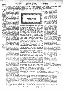 The first page of the Vilna Edition of the Babylonian Talmud, Tractate Berachot, folio 2a