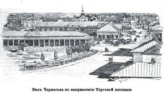 Вид Чернигова в начале XX века