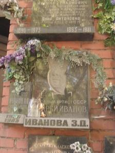 Захоронение Андрея Иванова на Новодевичьем кладбище