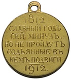 "Medal ""In memory of 100 year anniversary of 1812-year war"", reverse.jpg"