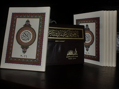 Quran divided into 6 books. Published by Dar Ibn Kathir, Damascus-Beirut