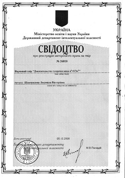 A copyright certificate certifying the authorship for a proof of the Fermat theorem, issued by the State Department of Intellectual Property of Ukraine.