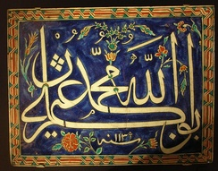 Calligraphic writing on a fritware tile, depicting the names of God, Muhammad and the first caliphs, c. 1727[180]