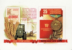USSR postage stamp of 1979, celebrating the 25th anniversary of the Virgin Lands Campaign