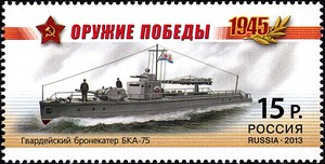Russian postage stamp issued in 2013, showing the Soviet Project 1125 armoured boat BKA-75. Launched in 1940, it served with the Ladoga Flotilla, Volga Flotilla, Azov Flotilla and Danube Flotilla. In 1943 BKA-75 was awarded the status of a Guards unit.