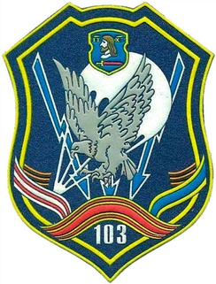 Patch of the 103rd Guards Mobile Brigade