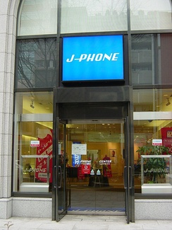 J-PHONE store in Nagoya in 2003