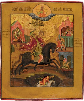 Miracle of st. Dmitry.jpg